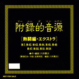 furoko-teki-ongen-cd