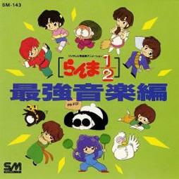 saikyou-ongaku-hen-sonmay-records